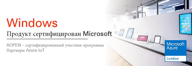 microsoft azure partner russian
