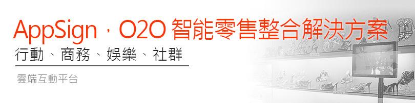 appsign o2o banner
