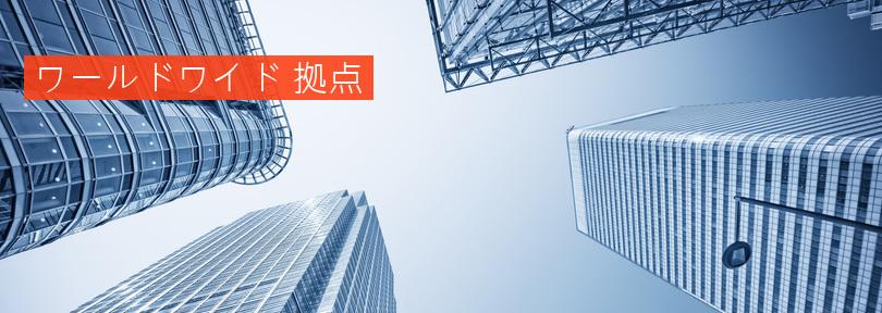 webworldwide offices jp